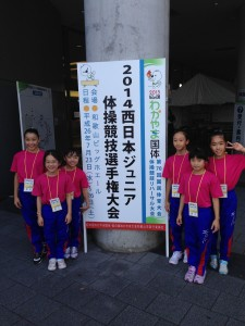 西日本ジュニア2014
