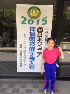 西日本ジュニア2015B
